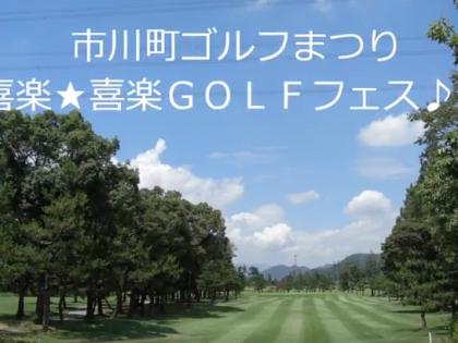 いよいよ今週末、第2回市川町ゴルフ