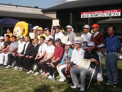 第2回市川ゴルフ祭り無事終了!