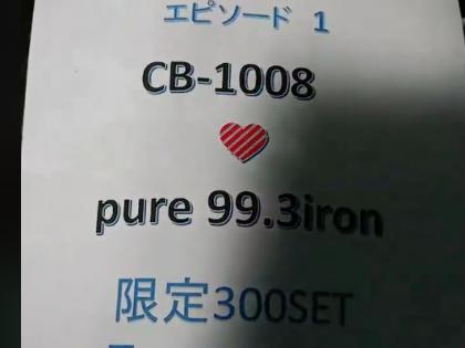 8月24日 CB-1008 pure 99.3iron が限定300セットで発売