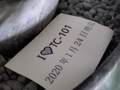 【2020年1月24日発売】TC-101~仕上げ職人~