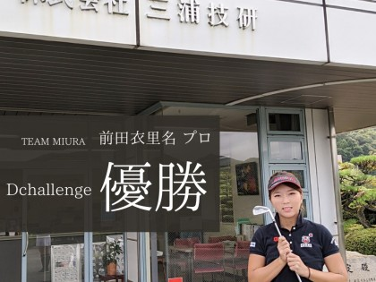 【TEAM MIURA】前田衣里奈プロがDchallengeで優勝!