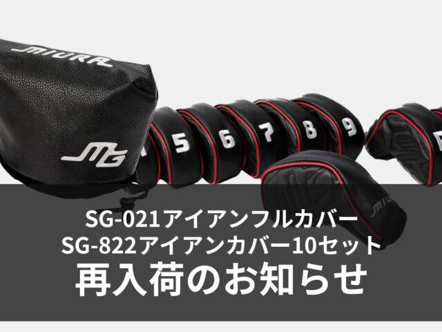 SG-021アイアンフルカバー/SH-822アイアンカバー10セット再入荷!